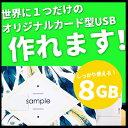 カード型USB(片面印刷)【しっかり使える8GB】誕生日 プレゼント ギフト 写真 オリジナル おしゃれ