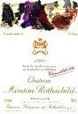 1992 シャトウムートンロートシルドMouton Rothschild