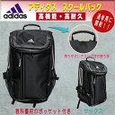アディダス スクール スクエアディパック YC59017 教科書仕切り付 大容量リュック 学生 通学用 スクールバック adidas