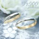結婚指輪 PT900 プラチナ K18 ゴールド マリッジリング 刻印無料 ペアリング 運命の巡りあわせ Premium Destiny プラチナ900 K18...
