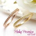 ピンキーリング 18K K18 ゴールド Pinky Promise 11-4204-4205 三編みエレガンス ミディリング ファランジリング ピンクゴールド...