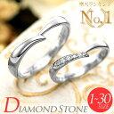 結婚指輪 Vライン ペアリング 1号〜30号 ダイヤモンド 刻印無料 シルバー 027R-KS (SU) セ