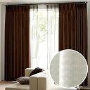 裏地付き 遮光カーテン 1枚入 形態安定加工 幅150cm×丈230cmアイボリー
