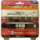 日本アンテナ 屋外用3分配器 2.6GHz対応 F型端子 全端子電流通過型 DMW3P-BP