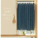 アイムス カフェカーテン [ 幅145×丈90cm / 2級遮光 / ネイビー ] 遮光 ジオン ウォッシャブル 小窓 カーテン 戸棚 ポリエステル (日本製)