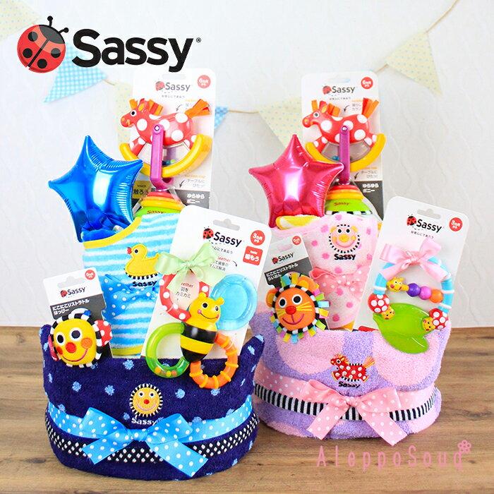 出産祝い おむつケーキ sassy サッシー ロッキングポニー2段 名入れ刺繍 おもちゃ 赤ちゃんとの外食が楽しみになるおむつケーキ 男の子 女の子 1歳 誕生日 パンパース B100