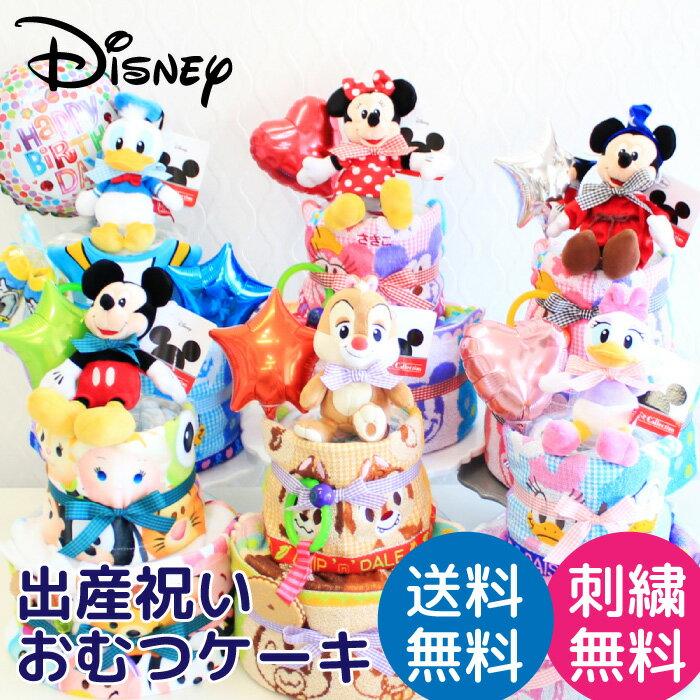 オムツケーキ ディズニー 出産祝い 名入れ無料 送料無料 即日発送 Disney レインボ…...:aleppo-souq:10000257