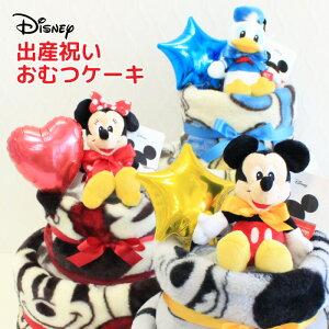 \NEW/出産祝いおむつケーキ ディズニーのふわふわブランケット&ぬいぐるみ付♪ B100
