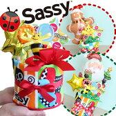 オムツケーキ 出産祝い 送料無料 即日発送 名入れ 刺繍無料 おもちゃ sassy (サッシー)スマイルケーキ1段おむつケーキ 男の子 女の子 1歳 誕生日 パンパースクリスマスプレゼント