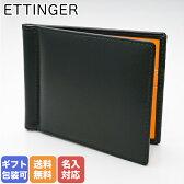 エッティンガー ETTINGER 財布 メンズ 札ばさみ 二つ折り 札入れ マネークリップ メンズ BH787AJR BLACK ブラック 0601楽天カード分割