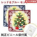 純正ビニール袋付 フェイラー FEILER ハンドタオル 25cm ギフトにぴったりな2枚セット クリスマス 限定 復刻 レッド&ブルー