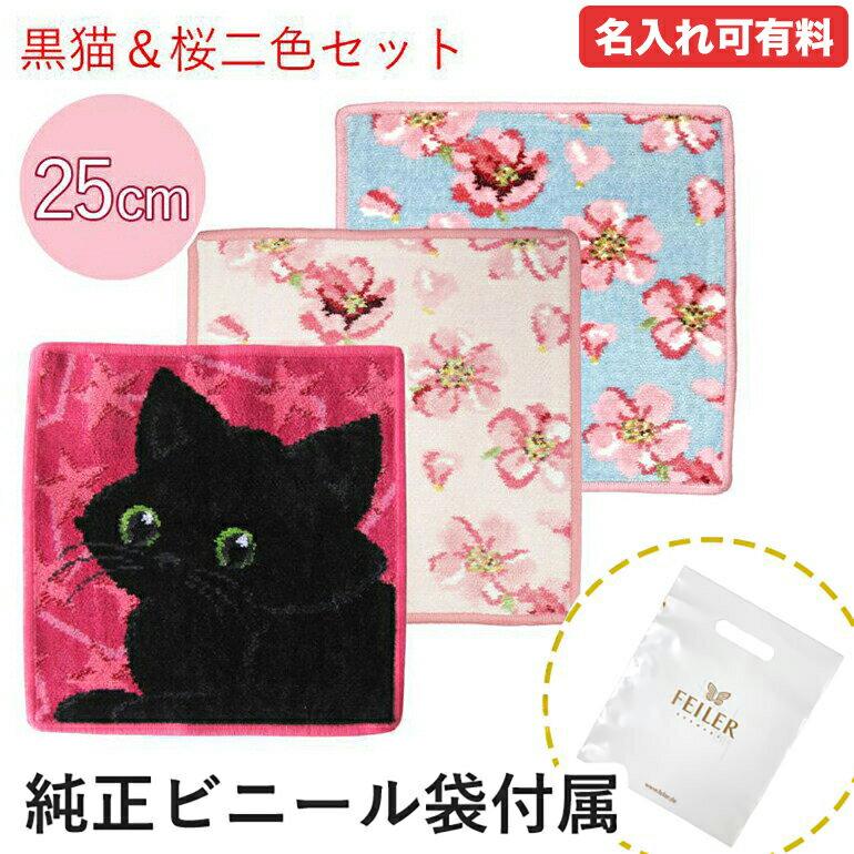 メール便可250円 日本未発売 フェイラー ハンカチ ハンドタオル タオルハンカチ 25cm 黒猫 桜二色 三枚セット