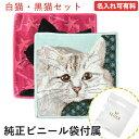メール便可250円 日本未発売 フェイラー ハンカチ ハンドタオル 25cm 黒猫 白猫 2枚セット