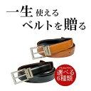 メンズベルト フルグレインレザーベルトセット ジョルジオ スタメッラ 推奨ウエスト107cmまで 幅3cm ブラック ブラウン 選べる6種類