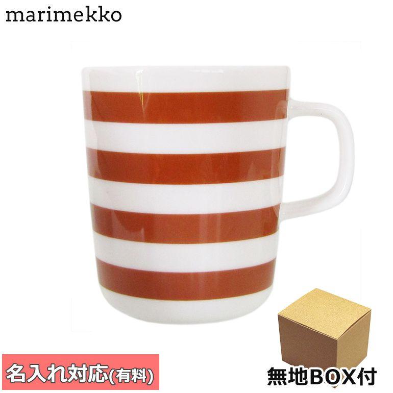 マリメッコ マグカップ コップ 250ml 食器 TASARAITA タサライタ ライトブラウン 64541 180 クリスマス