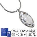 【選べる付属品】【動画付】SWAROVSKI スワロフスキー ネックレス