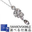 【選べる付属品】SWAROVSKI スワロフスキー ネックレス