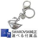 スワロフスキー SWAROVSKI キーリング バッグチャーム キーホルダー Swan スワン 5201631 02P01Oct16