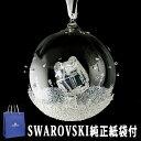 スワロフスキー 2016年度限定生産品 クリスマス オーナメント クリスマスボール オブジェ 飾り インテリア 5221221
