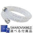 スワロフスキー SWAROVSKI バングル ブレスレット Crystaldust Double Sサイズ クリスタルダスト ダブル ホワイト 5255900