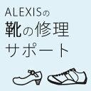 靴の修理依頼