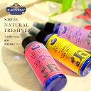 M.モゥブレィプレステージ ナチュラルフレッシュナー 靴用の除菌消臭ミスト(日本製)靴の匂い 靴のムレ が気になる方に モウブレイ Mowbray Prestage【シューケア用品】【w1】