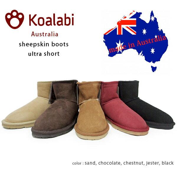 「koalabi(コアラビ)」本革 オーストラリア産 ムートンブーツ 赤 ショート シープスキン UGGブーツ/Ultra Short(ウルトラショート)(koa_ultra)インポートシューズ【w1】 SALE ★オーストラリア製造★本物のUGGブーツをお届け致します。100%オーストラリア産の中でも最高級のシープスキンだけを使用した「koalabi(コアラビ)」。一度履いたら違いがわかります!