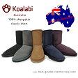 「koalabi(コアラビ)」本革 オーストラリア産 ムートンブーツ シープスキン UGGブーツ/Classic Short(クラシックショート)(koa_classic)インポートシューズ【w1】 SALE