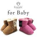 【50%OFF】「koalabi(コアラビ)」本革 ベビーサイズ ムートンブーツ オーストラリア産の上質ムートン使用 ガーリーにもカジュアルにも かわいいデザイン/Uggoo Booties(koa_uggoo)インポートシューズ アウトレットSALE