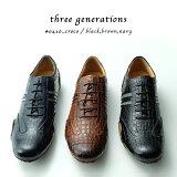 「three generations(スリージェネレーションズ)」クロコ 型押し 革靴 カジュアル メンズ カジュアルシューズ レースアップ 紐 レザー ビジカジ (tg0410croco)【w1】