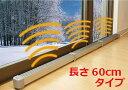 【smtb-s】【送料無料】マルチヒーター 長さ60cmタイプ ZZ-NM600【結露】【ヒーター】【窓】