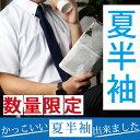 【送料無料】【 1枚あたり1076円(税別)】 半袖ワイシャ...