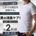●★【メール便で送料無料】2枚セット☆フライス編みインナーシ...
