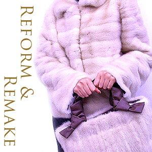 ファー(毛皮)、レザー(革)、カシミヤなどのお洋服、ジャケット、コート、マフラー、バッグのリフォーム・リメイク・リカラー・リペア お直し フォックス ミンク セーブルなど各種類毛皮対応。[東京 恵比寿三越 SALON DE ALFURD サロン・ド・アルファード]楽天通販 ストール