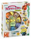 【あす楽】 おもちゃ EPT-06105 バランスゲーム アイスクリームタワー ミニオンズ 誕生日 プレゼント 子供 女の子 男の子 ギフト