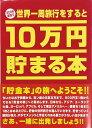 雑貨 TEN-TCB-01 貯金箱本 10万円貯まる本 「世界一周」版