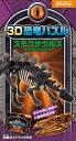 立体パズル BEV-DN-006 3D恐竜パズル ステゴサウルス 10ピース パズル Puzzle ギフト 誕生日 プレゼント