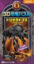 立体パズル BEV-DN-007 3D恐竜パズル トリケラトプス 10ピース パズル Puzzle ギフト 誕生日 プレゼント
