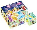 【あす楽】 キューブパズル APO-13-84 ディズニー ディズニープリンセス 9コマ パズル Puzzle 子供用 幼児 男の子 女の子 知育玩具 知育パズル 知育 ギフト 誕生日 プレゼント 誕生日プレゼント