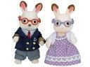 おもちゃ ウ-68 シルバニアファミリー ショコラウサギのおじいさん おばあさん[CP-SF] 誕生日 プレゼント 子供 女の子 3歳 4歳 5歳 6歳 ギフト お人形 シルバニア