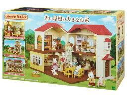 おもちゃ ハ-48 <strong>シルバニア</strong>ファミリー 赤い屋根の大きなお家[CP-SF] 誕生日 プレゼント 子供 女の子 3歳 4歳 5歳 6歳 ギフト お人形 <strong>シルバニア</strong>