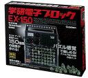 知育玩具 GKN-83003 復刻新装版・学研電子ブロックE