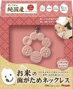 知育おもちゃ PPL-KM-022 お米のおもちゃシリーズ ...