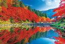 ジグソーパズル BEV-33-178 風景 秋晴れの香嵐渓 300ピース パズル Puzzle ギフト 誕生日 プレゼント