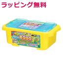 【あす楽】 おもちゃ AQ-291 アクアビーズ 8000ビ...