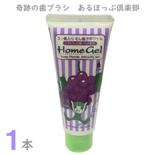 ホームジェル う蝕予防ジェル 単品 グレープ 5...の商品画像