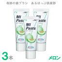 MIペースト メロン味 40g 3本 歯磨き粉GC ハミガキ リカルデント MI Paste