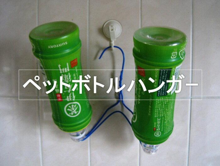 針金ハンガーで作った【ペットボトルハンガ-】ペットボトルをキッチリ乾かしたい方へ