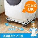 洗濯機 置き台 置台 洗濯機台 キャスター付【Aフロア】角パイプ洗濯機台[DSW-151]