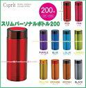 【Aフロア】シーエスプリスリムパーソナルボトル200[200ml]